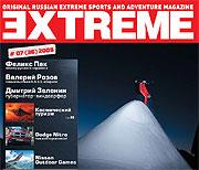 Новости про экстремальный отдых, приключения, путешествия и многое другое.