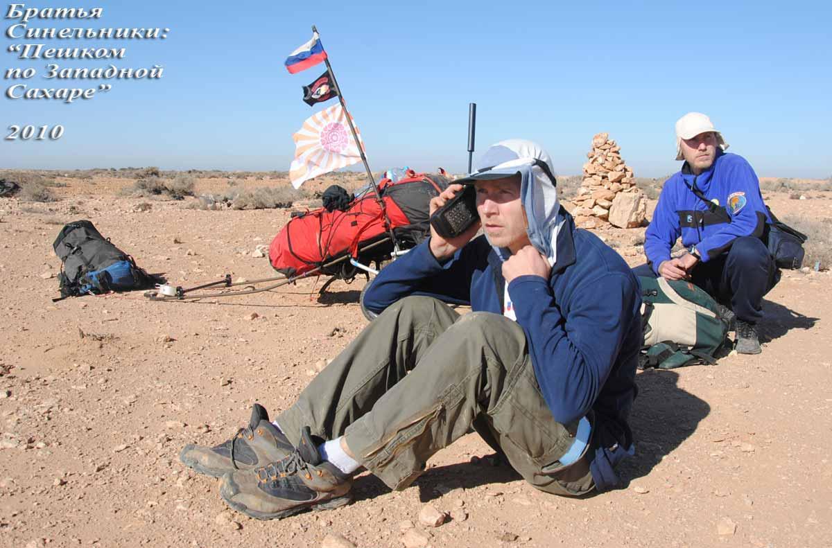 Братья Синельники в Сахаре